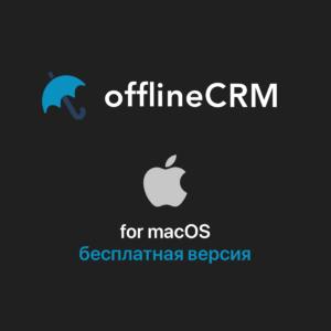 бесплатная crm для mac