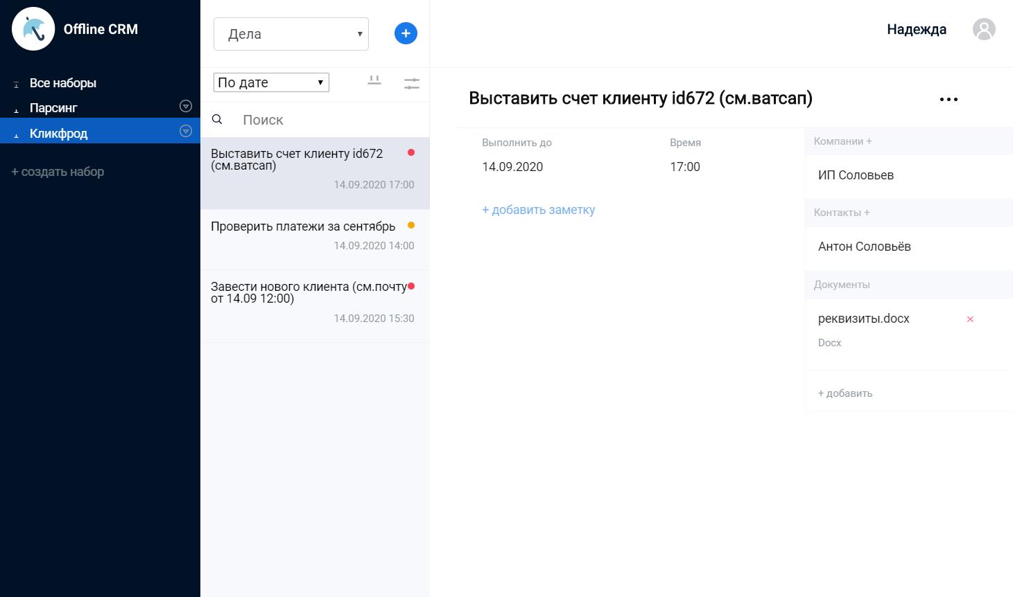хранение файло в бесплатной crm